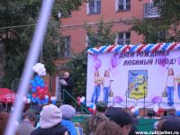 День города Трушкин