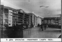 1928г. первый Универмаг
