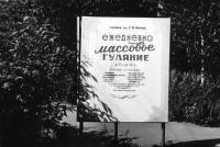 Парк имени С. М. Кирова