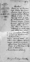 Рубцовск Спрака о разрешении о поселении Рубцову 1892г.