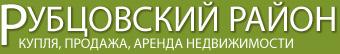 Рубцовский район купля, продажа, аренда недвижимости
